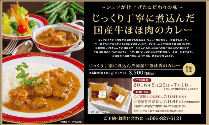 2016牛ほほ肉のカレーチラシ